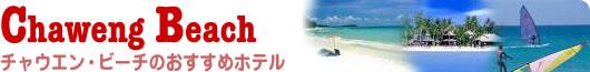 Chaweng Beach Hotels